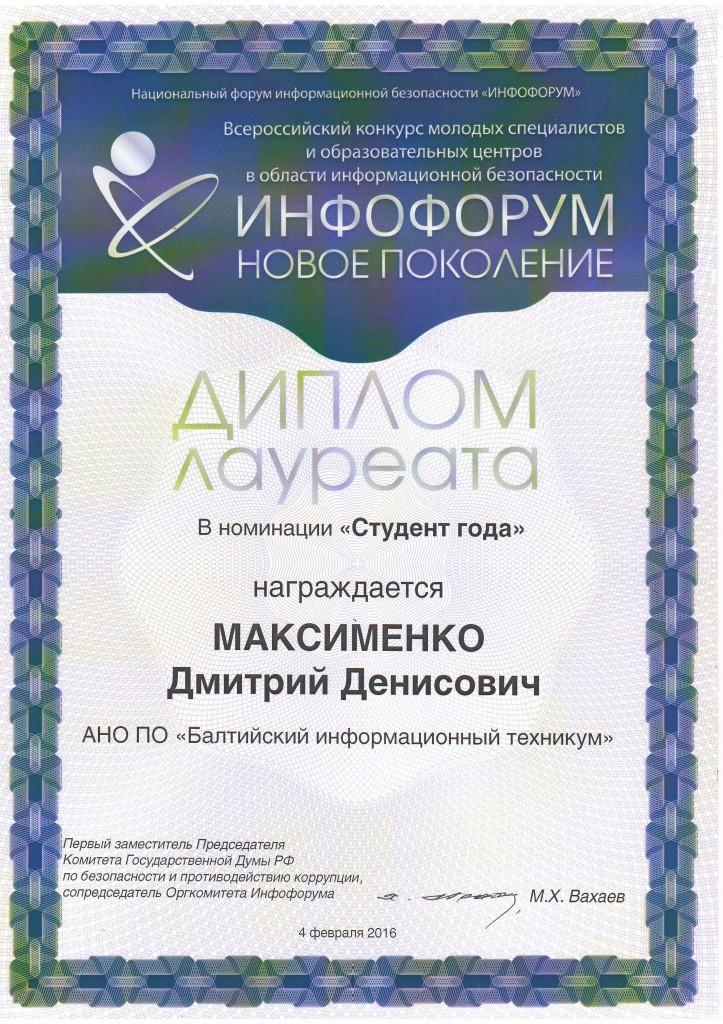 Диплом-Максименко-2016