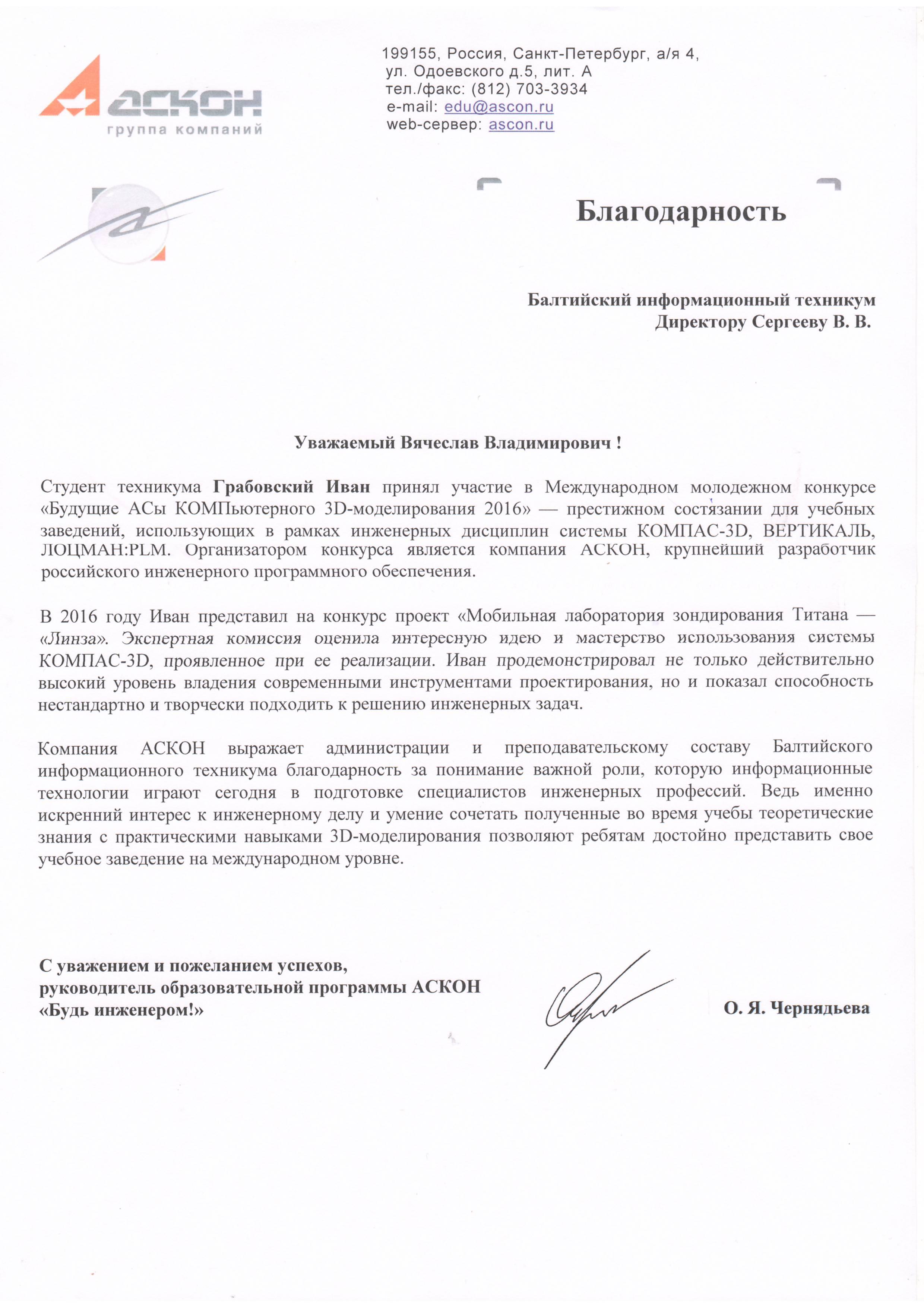 Диплом-Грабовский-2016