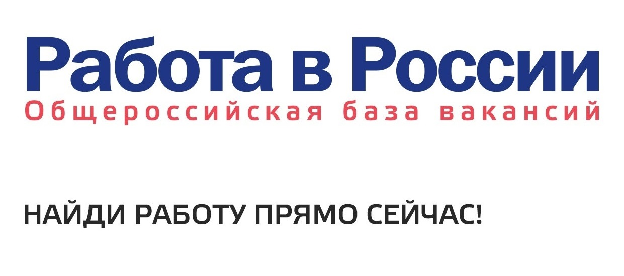 Работа в России https://trudvsem.ru/