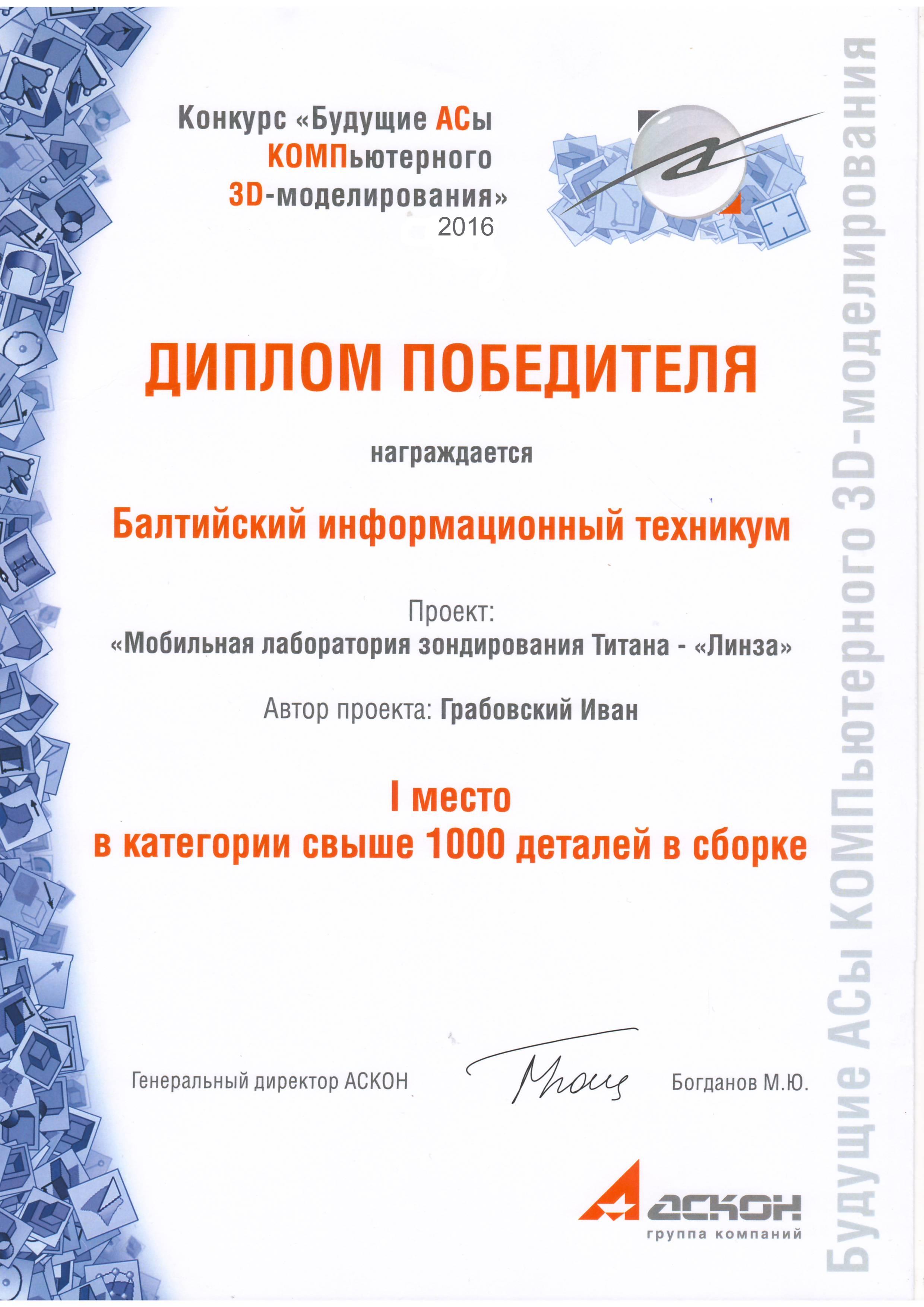 Диплом АНО ПО БИТ-2016